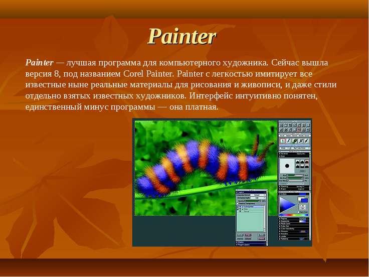 Painter Painter—лучшая программа для компьютерного художника. Сейчас вышла...