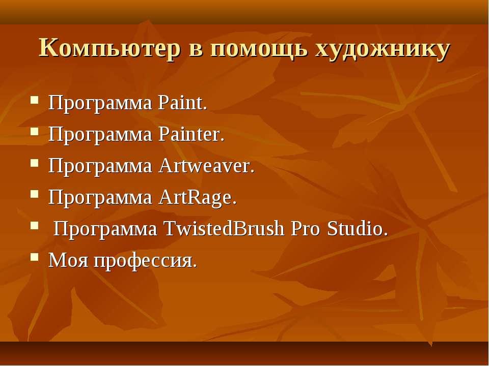 Компьютер в помощь художнику Программа Paint. Программа Painter. Программа Ar...