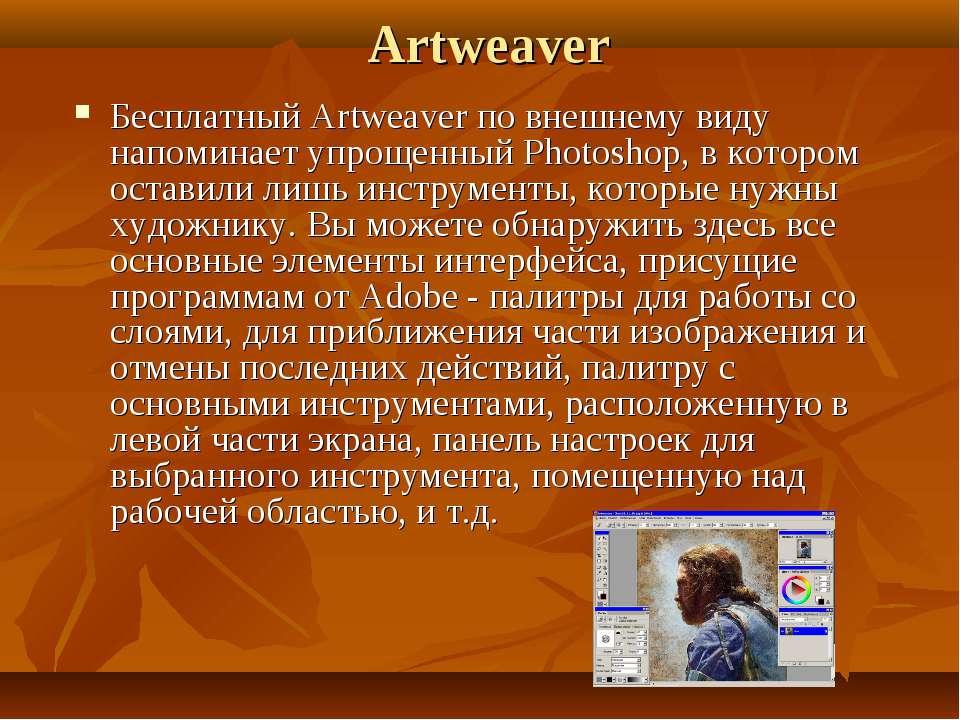 Artweaver Бесплатный Artweaver по внешнему виду напоминает упрощенный Photosh...