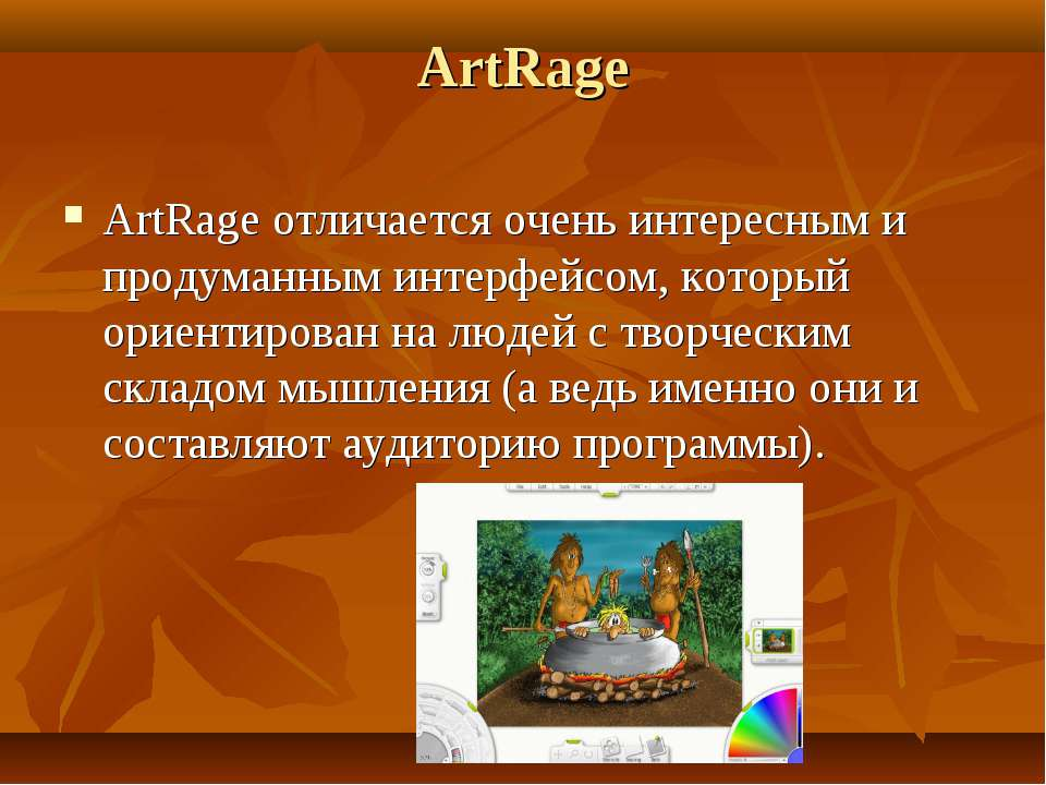 ArtRage ArtRage отличается очень интересным и продуманным интерфейсом, которы...