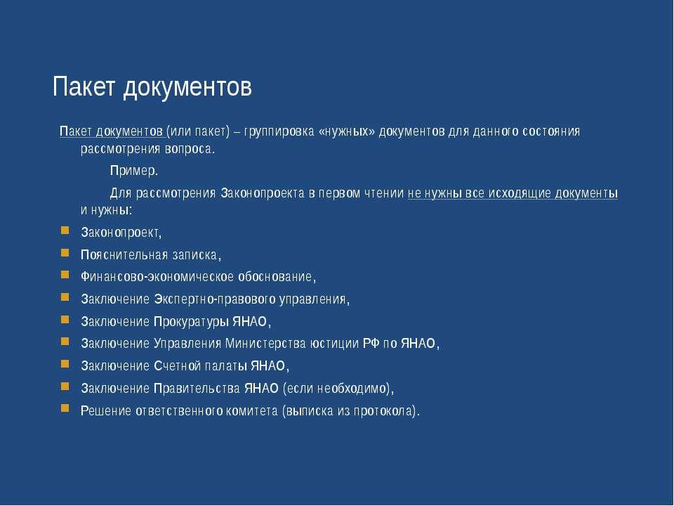 Пакет документов Пакет документов (или пакет) – группировка «нужных» документ...