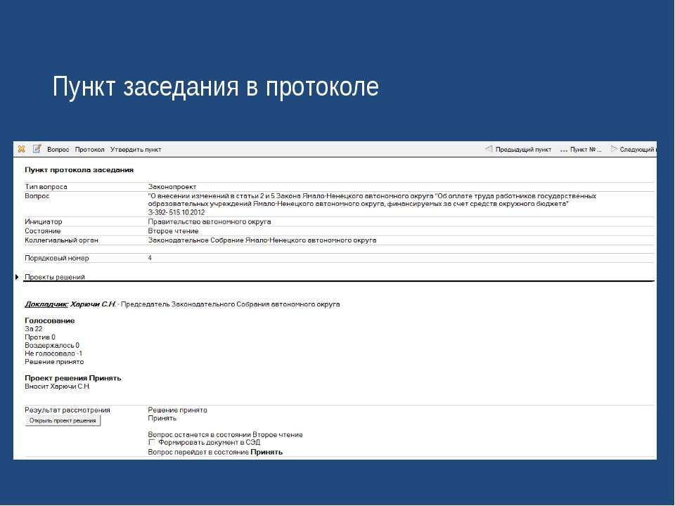 Пункт заседания в протоколе