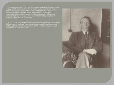 В конце сентября 1921 года Булгаков переехал в Москву и начал сотрудничать ка...