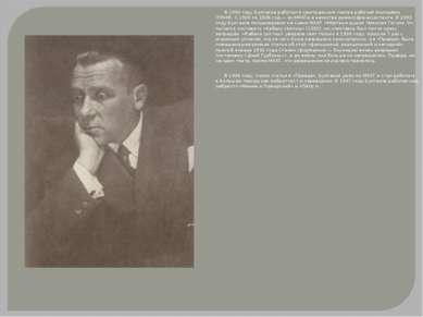 В 1930 году Булгаков работал в Центральном театре рабочей молодёжи (ТРАМ). С ...