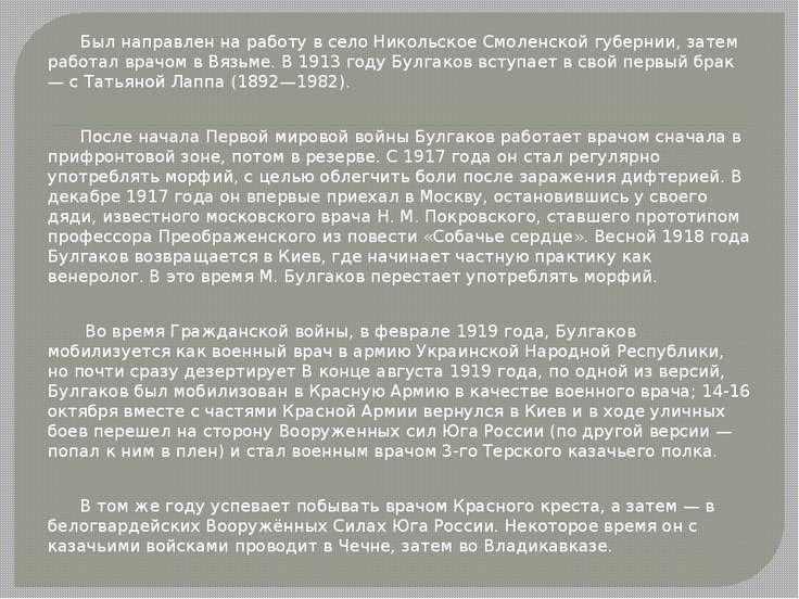 Был направлен на работу в село Никольское Смоленской губернии, затем работал ...