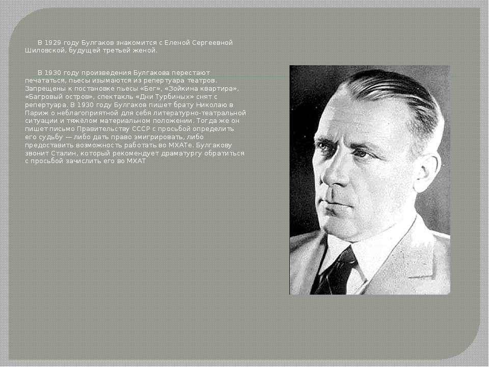В 1929 году Булгаков знакомится с Еленой Сергеевной Шиловской, будущей третье...