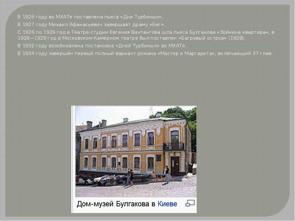 В 1926 году во МХАТе поставлена пьеса «Дни Турбиных», В 1927 году Михаил Афан...