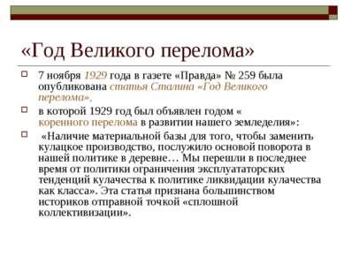 «Год Великого перелома» 7 ноября 1929 года в газете «Правда» № 259 была опубл...
