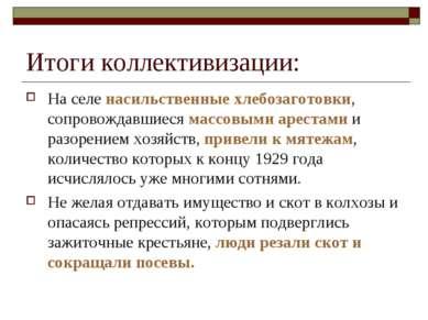 Итоги коллективизации: На селе насильственные хлебозаготовки, сопровождавшиес...