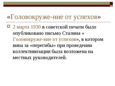 «Головокруже ние от успехов» 2 марта 1930 в советской печати было опубликован...