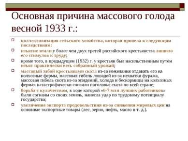 Основная причина массового голода весной 1933 г.: коллективизация сельского х...