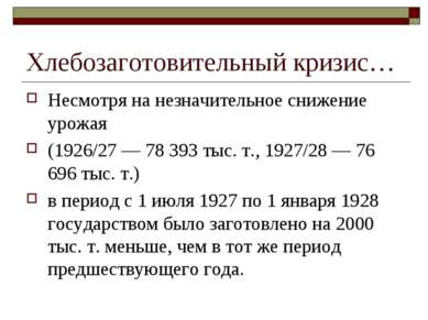 Хлебозаготовительный кризис… Несмотря на незначительное снижение урожая (1926...