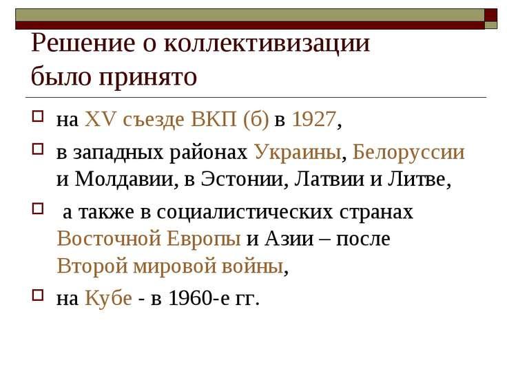 Решение о коллективизации было принято на XV съезде ВКП (б) в 1927, в западны...
