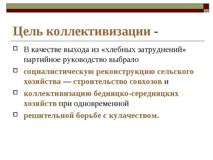 Цель коллективизации - В качестве выхода из «хлебных затруднений» партийное р...