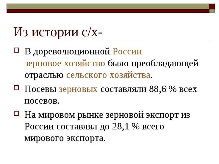 Из истории с/х- В дореволюционной России зерновое хозяйство было преобладающе...