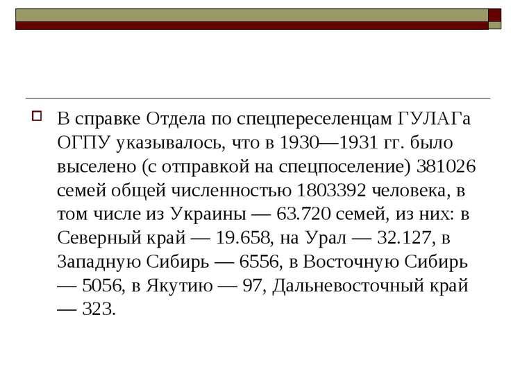В справке Отдела по спецпереселенцам ГУЛАГа ОГПУ указывалось, что в 1930—1931...