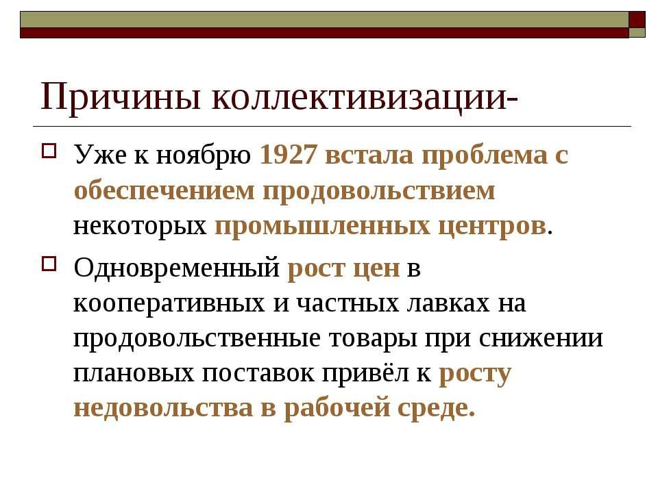 Причины коллективизации- Уже к ноябрю 1927 встала проблема с обеспечением про...