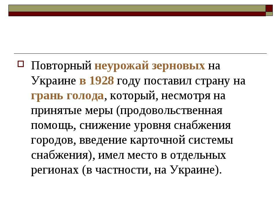 Повторный неурожай зерновых на Украине в 1928 году поставил страну на грань г...