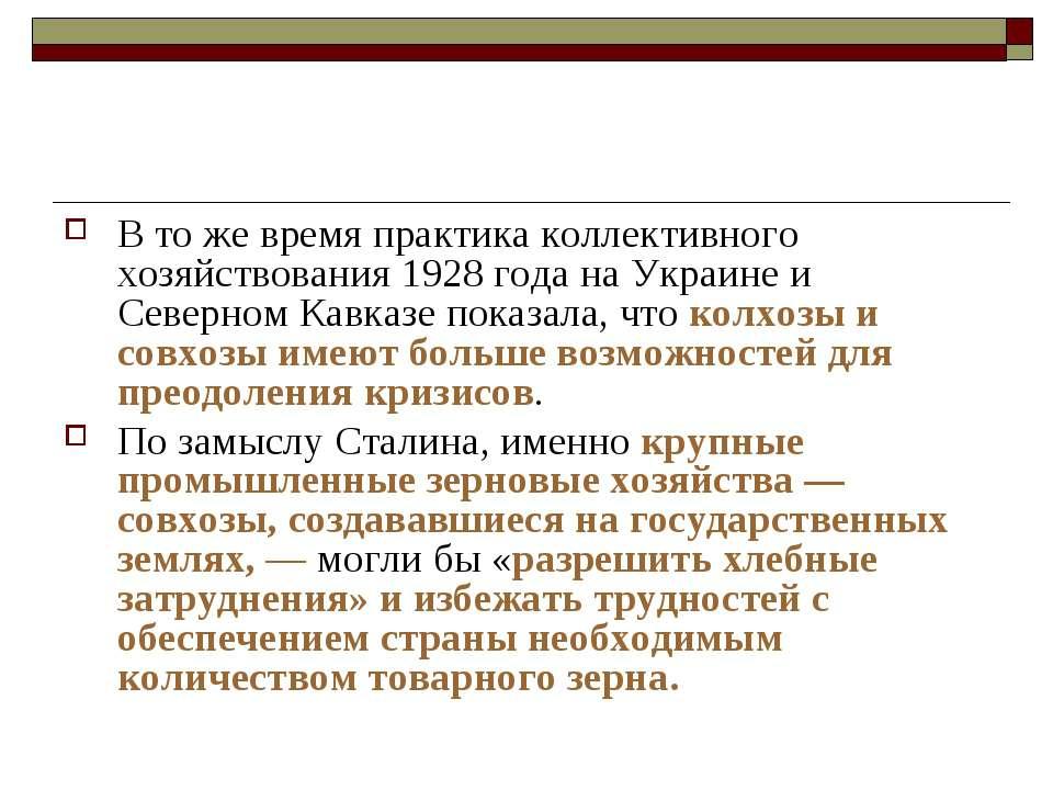 В то же время практика коллективного хозяйствования 1928 года на Украине и Се...