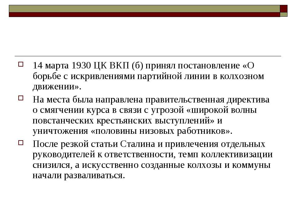 14 марта 1930 ЦК ВКП (б) принял постановление «О борьбе с искривлениями парти...