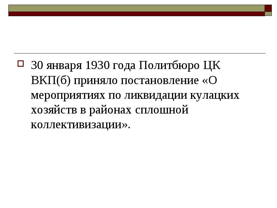 30 января 1930 года Политбюро ЦК ВКП(б) приняло постановление «О мероприятиях...