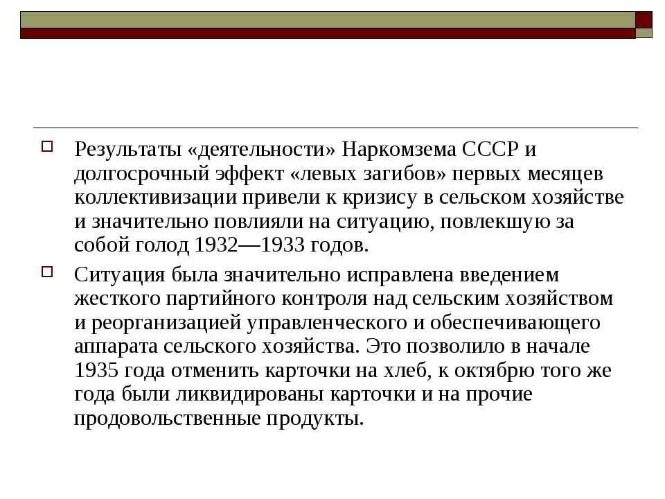 Результаты «деятельности» Наркомзема СССР и долгосрочный эффект «левых загибо...