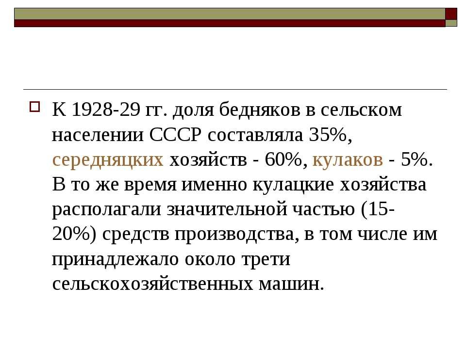 К 1928-29 гг. доля бедняков в сельском населении СССР составляла 35%, середня...