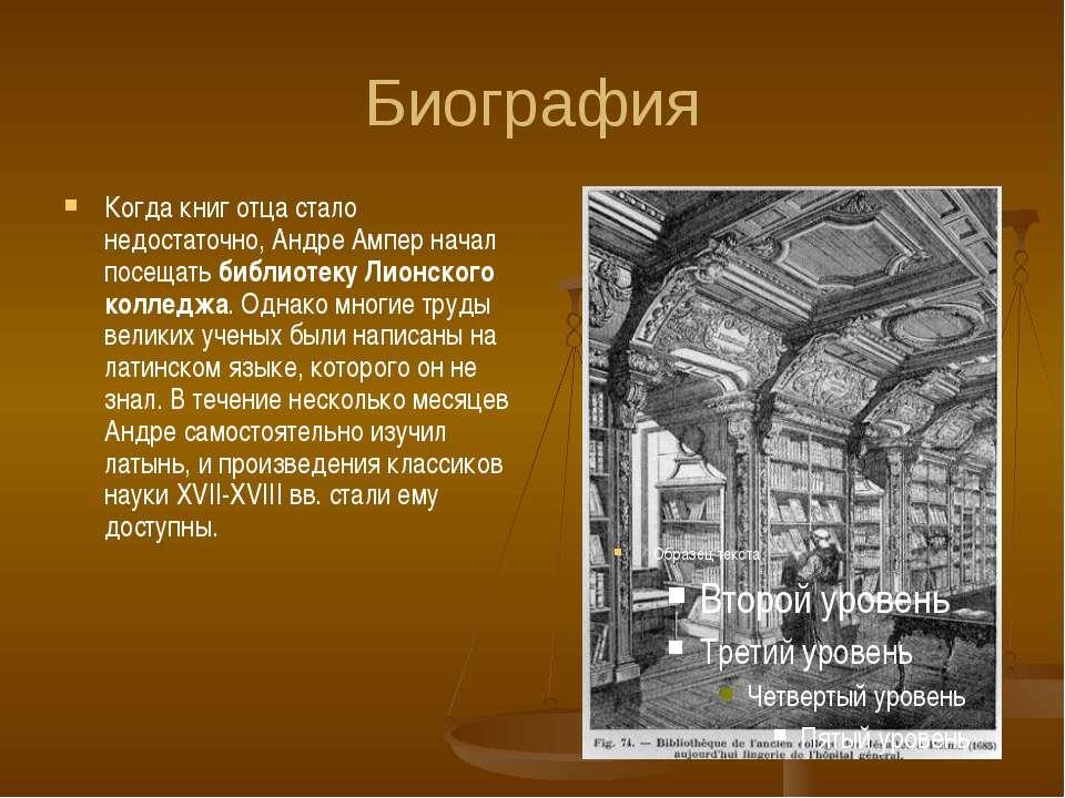 Биография Когда книг отца стало недостаточно, Андре Ампер начал посещать библ...