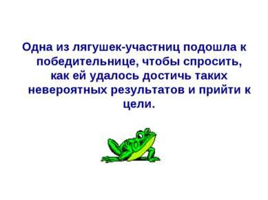 Одна из лягушек-участниц подошла к победительнице, чтобы спросить, как ей уда...