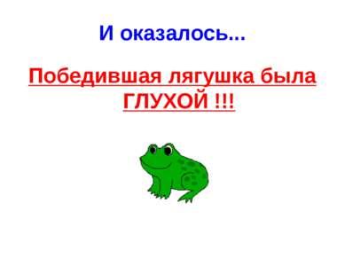 И оказалось... Победившая лягушка была ГЛУХОЙ !!!