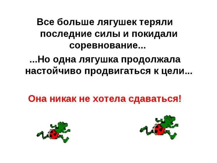 Все больше лягушек теряли последние силы и покидали соревнование... ...Но одн...