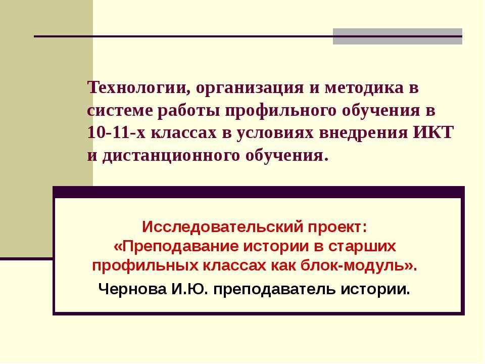 Технологии, организация и методика в системе работы профильного обучения в 10...