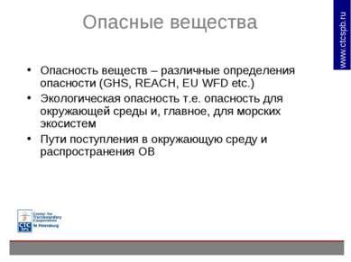 Опасные вещества Опасность веществ – различные определения опасности (GHS, RE...