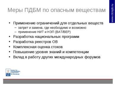 Меры ПДБМ по опасным веществам Применение ограничений для отдельных веществ з...