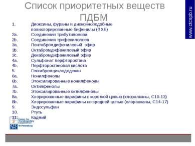 Список приоритетных веществ ПДБМ Диоксины, фураны и диоксиноподобные полихлор...