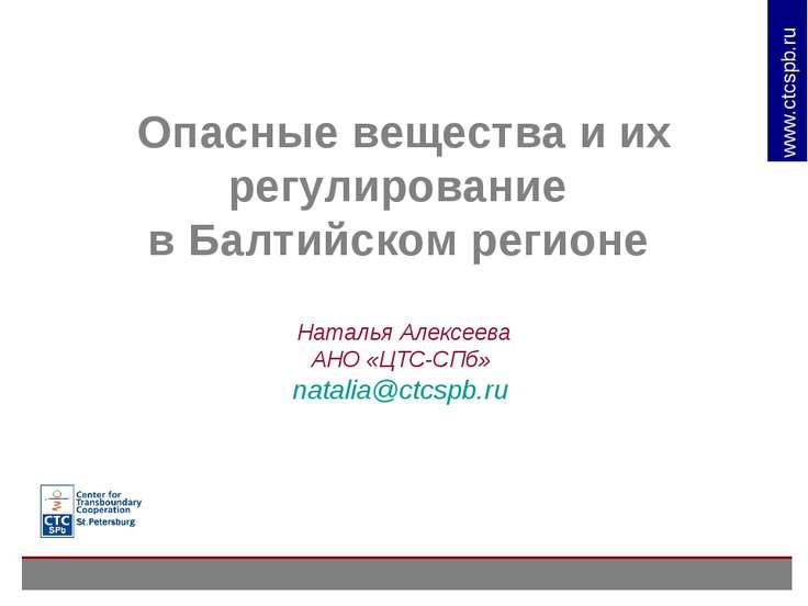 Опасные вещества и их регулирование в Балтийском регионе Наталья Алексеева АН...