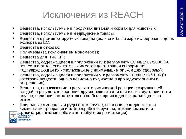 Исключения из REACH Вещества, используемые в продуктах питания и кормах для ж...
