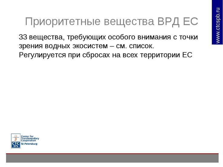 Приоритетные вещества ВРД ЕС 33 вещества, требующих особого внимания с точки ...