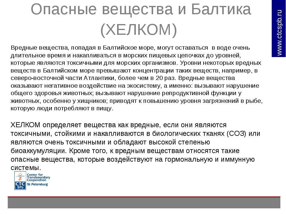 Опасные вещества и Балтика (ХЕЛКОМ) Вредные вещества, попадая в Балтийское мо...