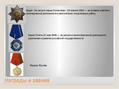 Награды и звания Орден «За заслуги перед Отечеством» (20 апреля 2006) — за ак...