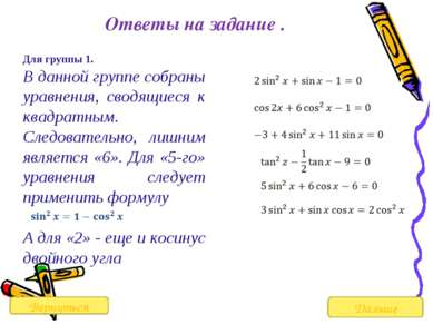 Ответы на задание . Для группы 1. В данной группе собраны уравнения, сводящие...