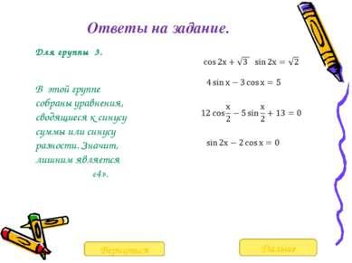 Ответы на задание. Для группы 3. В этой группе собраны уравнения, сводящиеся ...