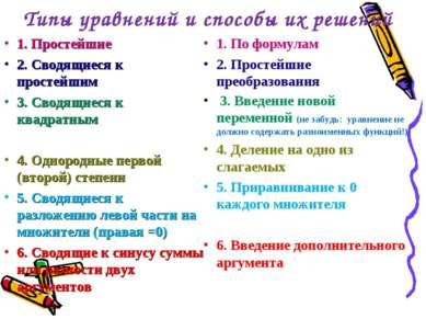 Типы уравнений и способы их решений 1. Простейшие 2. Сводящиеся к простейшим ...