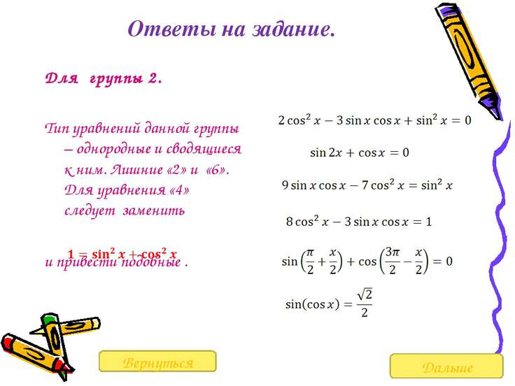 Ответы на задание. Для группы 2. Тип уравнений данной группы – однородные и с...