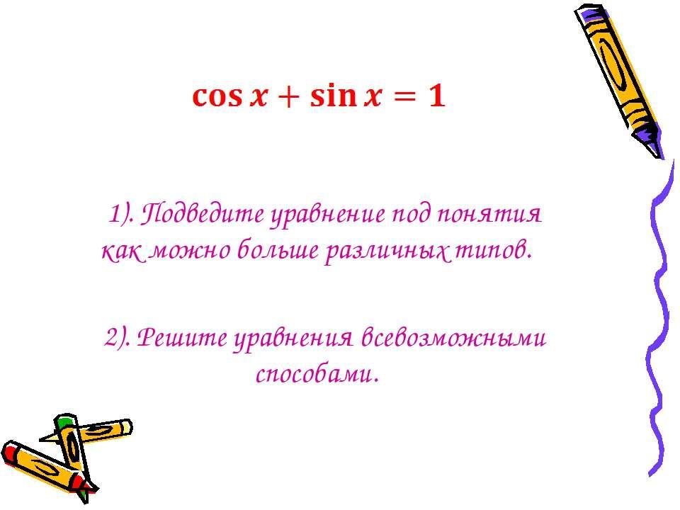 1). Подведите уравнение под понятия как можно больше различных типов. 2). Реш...