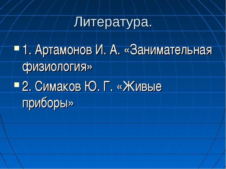 Литература. 1. Артамонов И. А. «Занимательная физиология» 2. Симаков Ю. Г. «Ж...