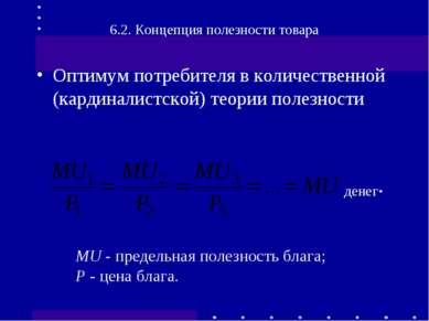 Оптимум потребителя в количественной (кардиналистской) теории полезности 6.2....