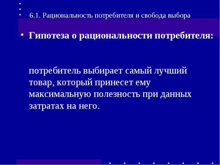6.1. Рациональность потребителя и свобода выбора Гипотеза о рациональности по...