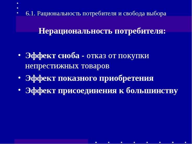 6.1. Рациональность потребителя и свобода выбора Нерациональность потребителя...