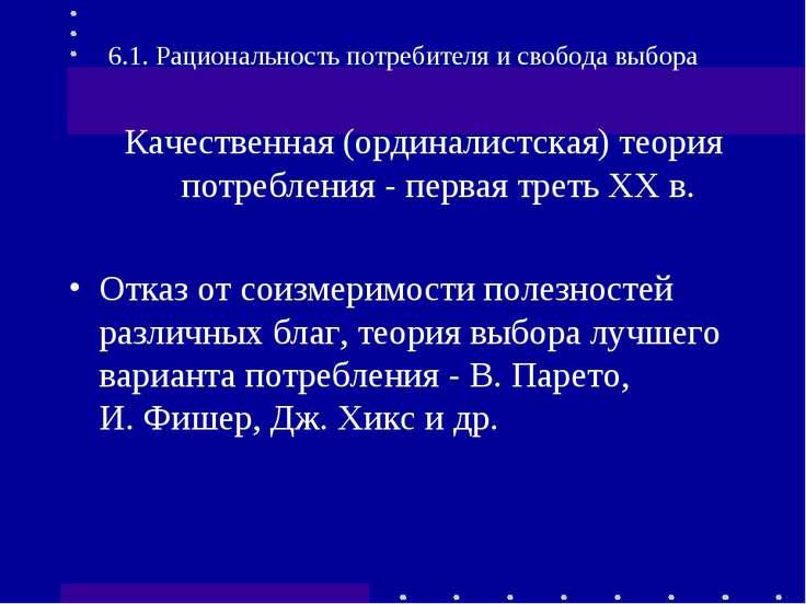 Качественная (ординалистская) теория потребления - первая треть XX в. Отказ о...